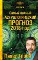 Самый полный астрологический прогноз на 2018 год